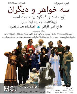 آغاز اجرای نمایش جدید امجد از دو روز دیگر / پوستر جدید «سه خواهر و دیگران» رونمایی شد