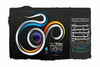 فراخوان سومین دوره جشنواره سراسری فیلم کوتاه موج کیش