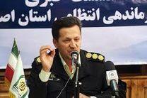 رئیس پلیس آگاهی استان اصفهان خبر داد