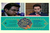 سیدمصطفی حسینی و مصطفی اصفهانیان برترین قاری سال 96 کشور شدند