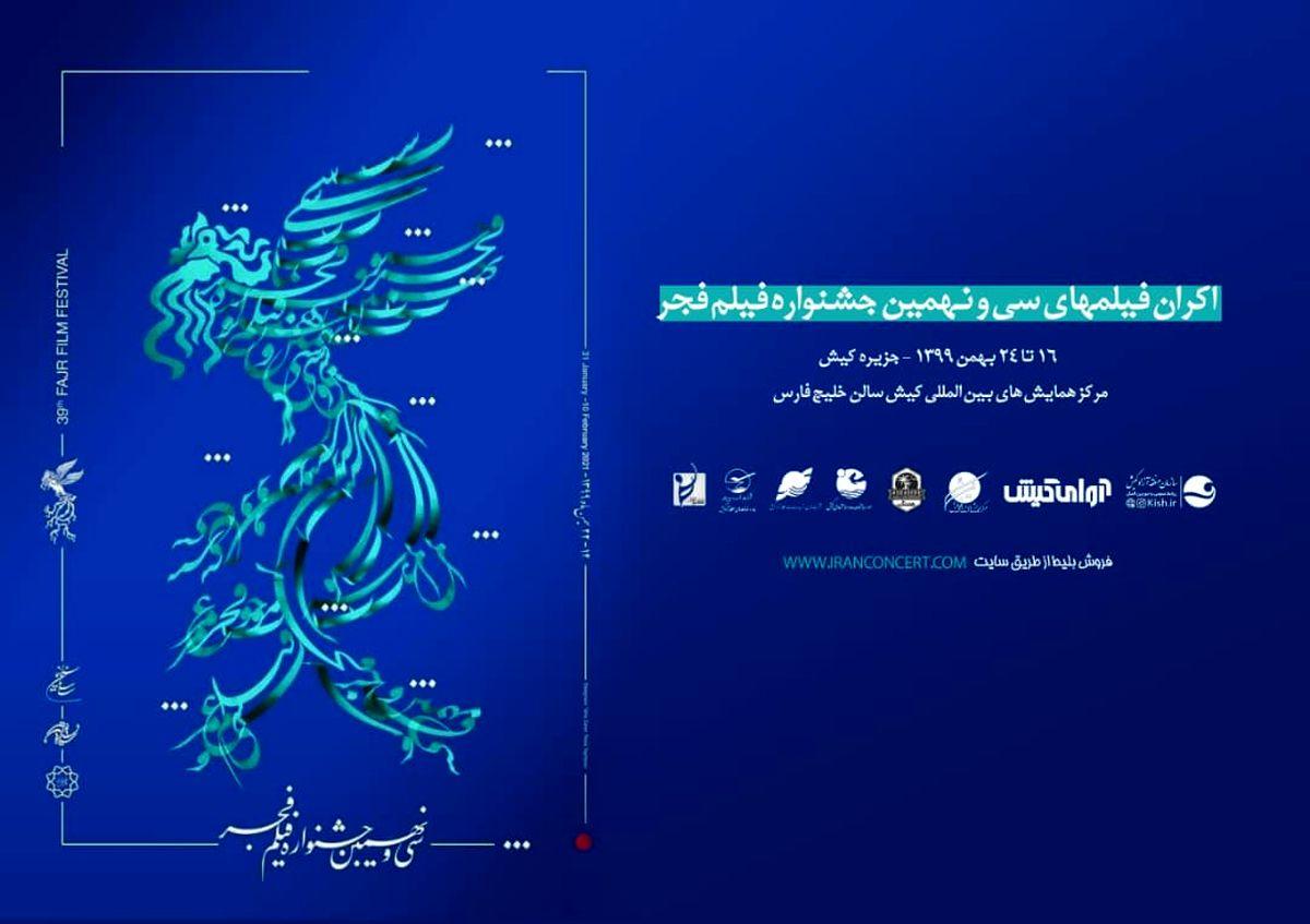 اکران آثار سی و نهمین دوره جشنواره فیلم فجر در کیش