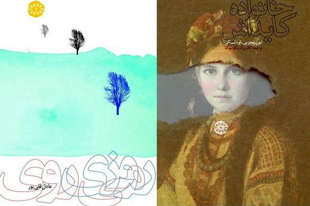 انتشار رُمانی از ادبیات کلاسیک اوکراین