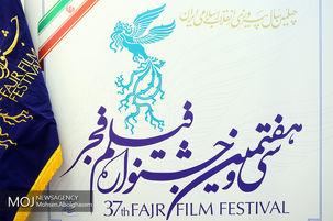 سرمایه گذار فیلم های جشنواره فجر مشخص شد