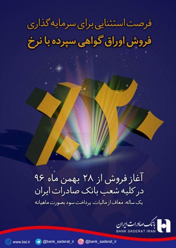 فروش گواهی سپرده ٢٠ درصدی در شعب بانک صادرات ایران تا ١٠ اسفند ادامه دارد