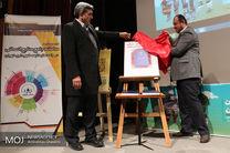 نخستین جشنواره تجارب مدیران شهرداری تهران