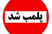پلمب ۴ سفره خانه متخلف در کلانشهر تهران توسط پلیس