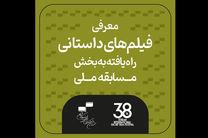 اعلام اسامی فیلمهای کوتاه داستانی سی و هشتمین جشنواره فیلم کوتاه تهران