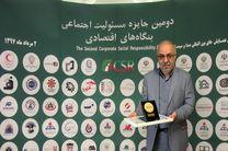 کسب نشان زرین مسئولیت های اجتماعی توسط شرکت گاز استان گیلان