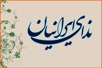 زمان برگزاری چهارمین کنگره حزب ندای ایرانیان مشخص شد