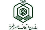 کمک 4 میلیارد ریالی اوقاف اصفهان به بیمارستان ها و مراکز درمانی