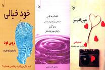 ۳ کتاب تازه منتشر شد