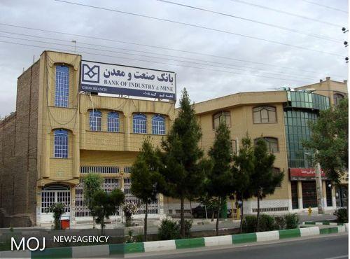 ٩٧ میلیارد ریال تسهیلات بانک صنعت و معدن به صنایع استان همدان پرداخت شد