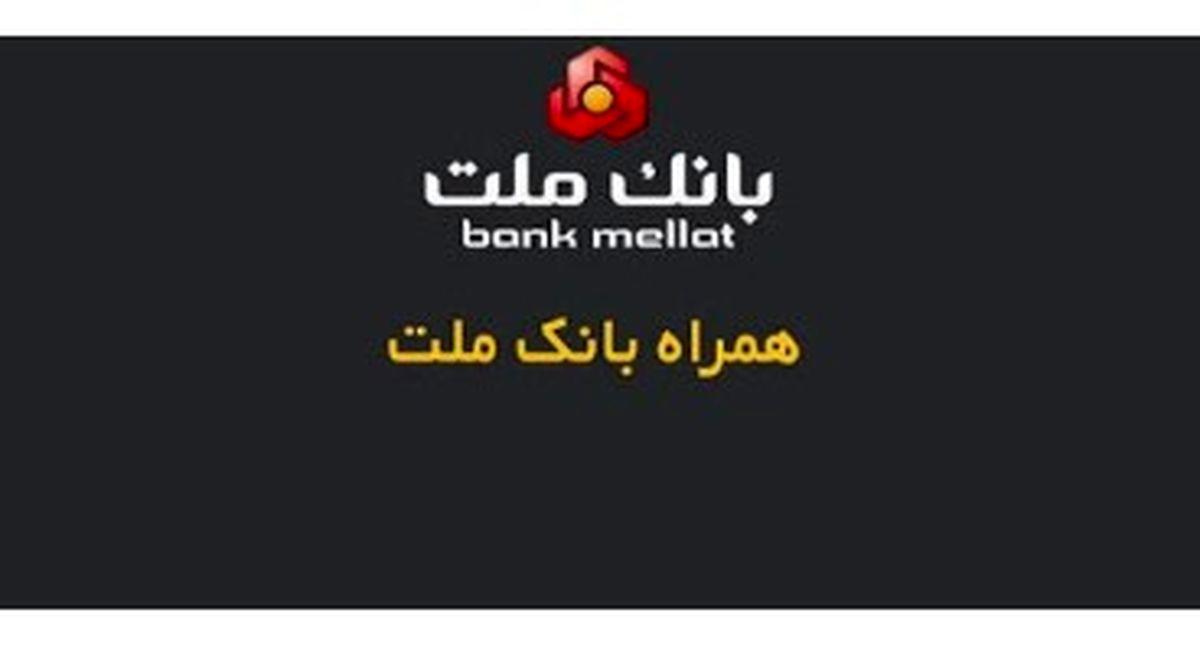 همراه بانک ملت به عنوان نخستین اپلیکیشن بانکی، ارائه دهنده خدمات سامانه صیاد از طریق تلفن همراه