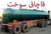 برخورد قاطعانه نیروی انتظامی هرمزگان با قاچاق سوخت