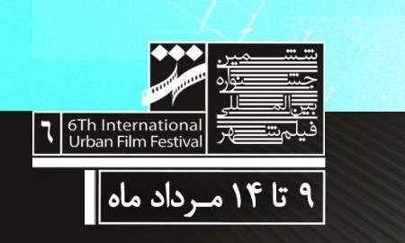مراسم اهدای جوایز جشنواره فیلم شهر برگزار شد