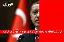 آخرین گزارش ها از کودتای نافرجام در ترکیه / رهبر کودتاچیان تسلیم شد