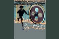 نامزدهای دهمین جشن مستقل فیلم کوتاه ایران معرفی شدند
