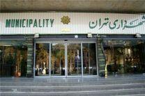 چند انتصاب جدید در شهرداری تهران