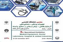 نمایشگاه تخصصی تجهیزات پزشکی در رشت برگزار می شود