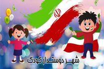 شهر یزد باید برای کودکان مناسب سازی شود