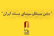 برگزیدگان جشن مستقل سینمای مستند ایران معرفی شدند