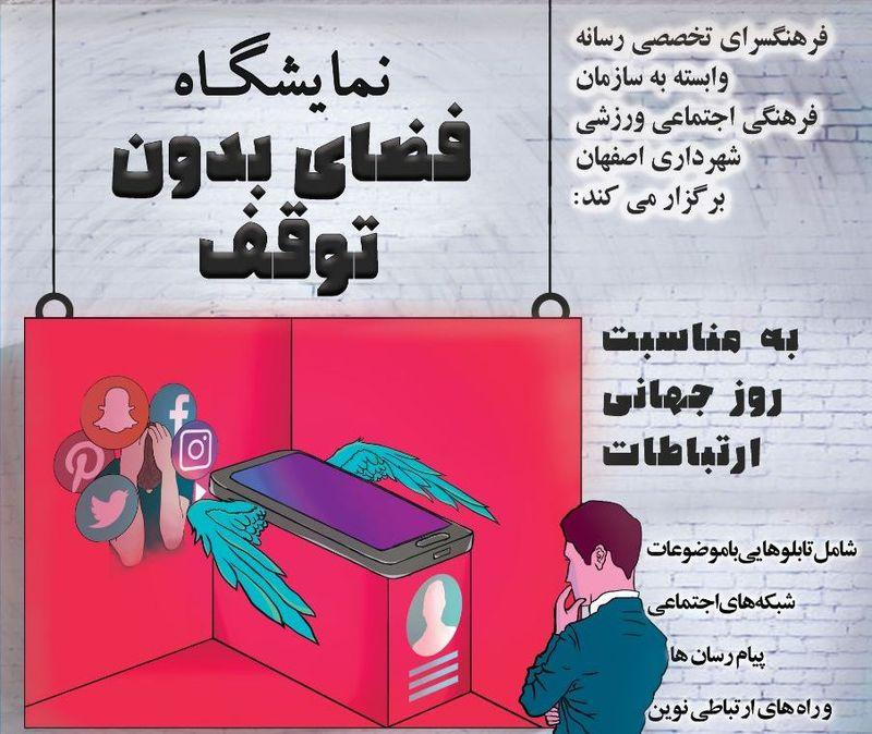 """نمایشگاه """" فضای بدون توقف """" در اصفهان برگزار می شود"""