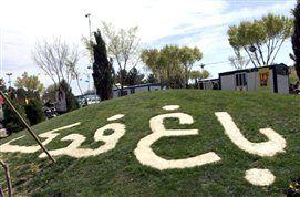 باغ فدک  اصفهان آماده پذیرایی از گردشگران نوروزی