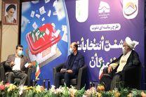 انتخابات شورای شهر بندرعباس به صورت الکترونیکی برگزار می شود