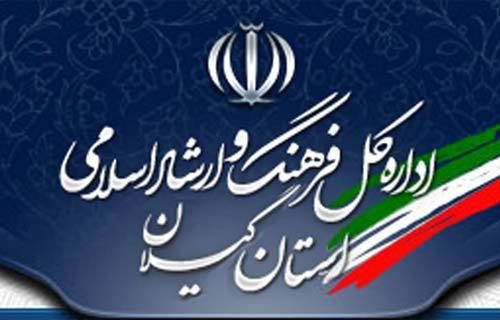 کسب رتبه نخست روابط عمومی ادارهکل فرهنگ و ارشاد اسلامی گیلان در کشور
