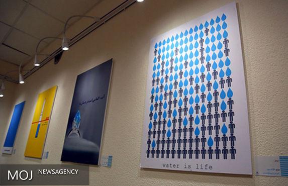 نمایشگاه پوستر آب در قم گشایش یافت