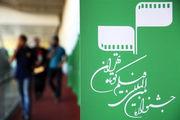 پخش مجموعه گزارشهای جشنواره فیلم کوتاه تهران از شبکه افق سیما