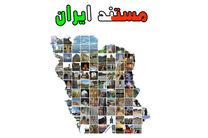 «مستند ایران» به زنجان می رود