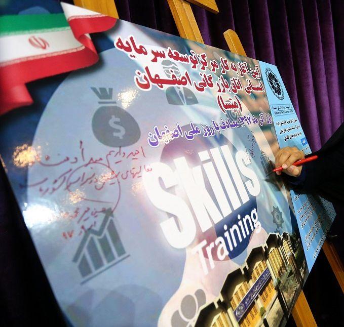 مرکز توسعه نیروی انسانی اتاق بازرگانی اصفهان  (متسا) افتتاح شد