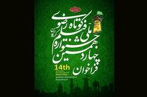 ثبت نام 1002 اثر در چهاردهمین جشنواره ملی فیلم کوتاه رضوی