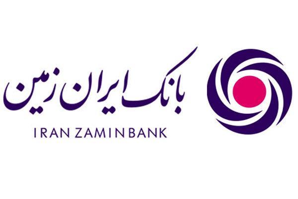 اعلام ساعت کاری ستاد و شعب بانک ایران زمین در تیر 97