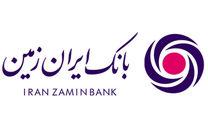 همراه پرداخت بانک ایران زمین، تجربه متفاوتی دیگر