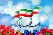 پیام امام جمعه و استاندار اردبیل در گرامیداشت ۲۲ بهمن