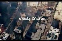 جزئیات پنهان از حادثه 11 سپتامبر از شبکه پنج سیما پخش می شود