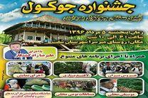 جشنواره جوکول در روستای میرسرای شفت برگزار میشود