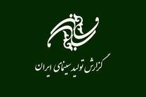 اسامی فیلمهایی در دست تولید سینمای ایران/ ۲۶ فیلم اولی آمدند