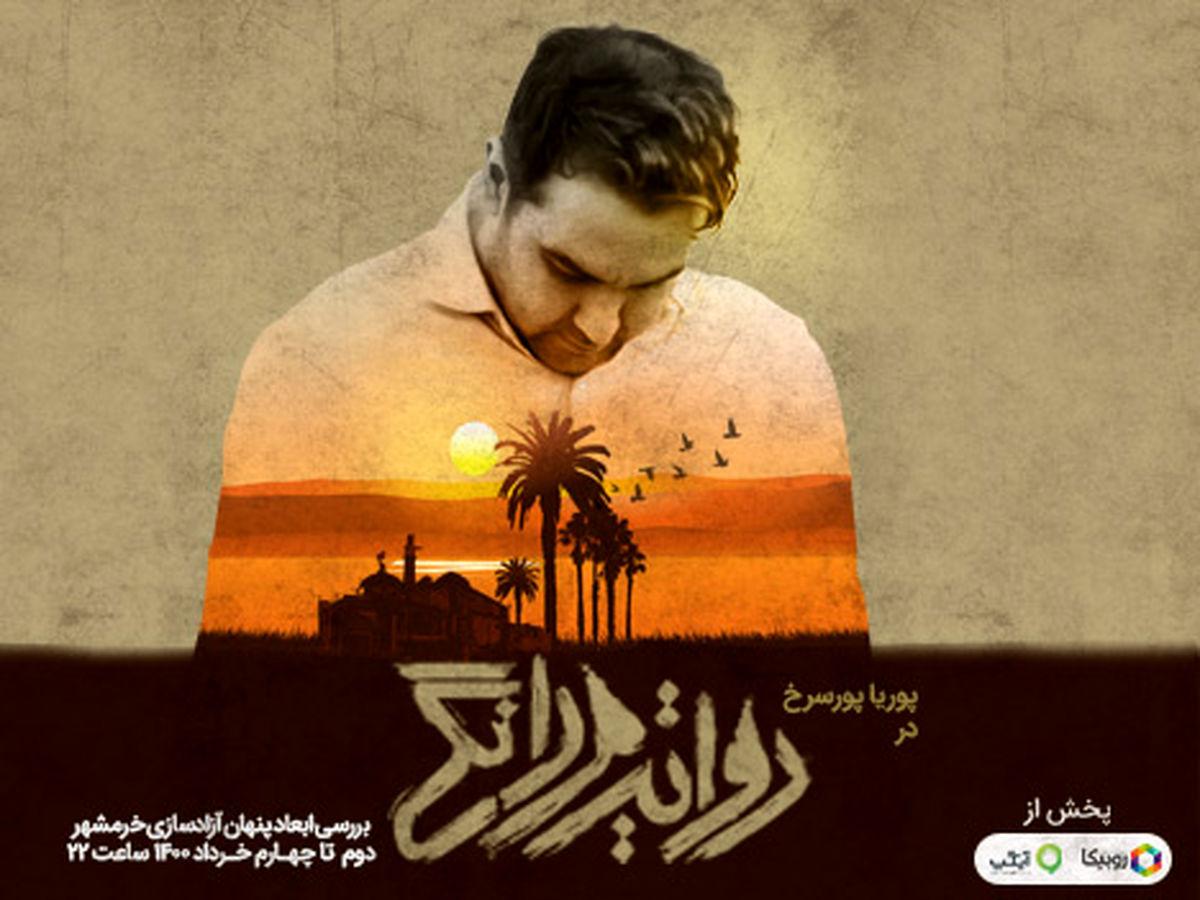 پخش ویژه برنامه روایت مردانگی به مناسبت آزادسازی خرمشهر از امشب