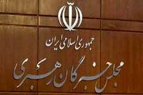 برگزاری جلسه کمیسیون سیاسی مجلس خبرگان