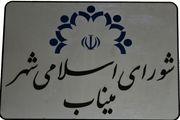 برگزاری سومین دوره انتخابات هیئت رئیسه شورای اسلامی شهر میناب
