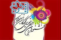 برگزاری سی و یکمین جشنواره بینالمللی فیلمهای کودکان و نوجوانان در همه مناطق شهر اصفهان
