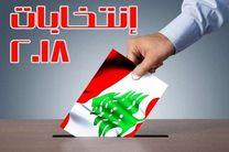 آغاز انتخابات پارلمانی لبنان