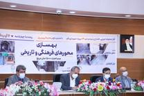 عملیات اجرایی طرحهای بهسازی محورهای فرهنگی و تاریخی افتتاح و آغاز شد