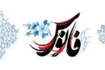 جشنواره ملی فانوس در ساری به کار خود پایان داد