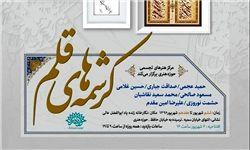 نمایش آثار خوشنویسان حوزه هنری در «کرشمههای قلم»