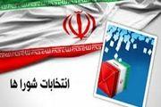 تأییدصلاحیت 158 داوطلب شورای شهرهای مازندران