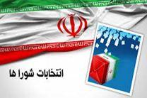 توجه به مُرِ قانون و مستندات مراجع چهارگانه در تایید صلاحیت کاندیداهای انتخابات شوراها